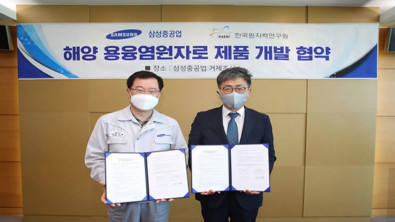 Samsung Heavy Industries Set To Develop An Offshore Nuclear Power Plant